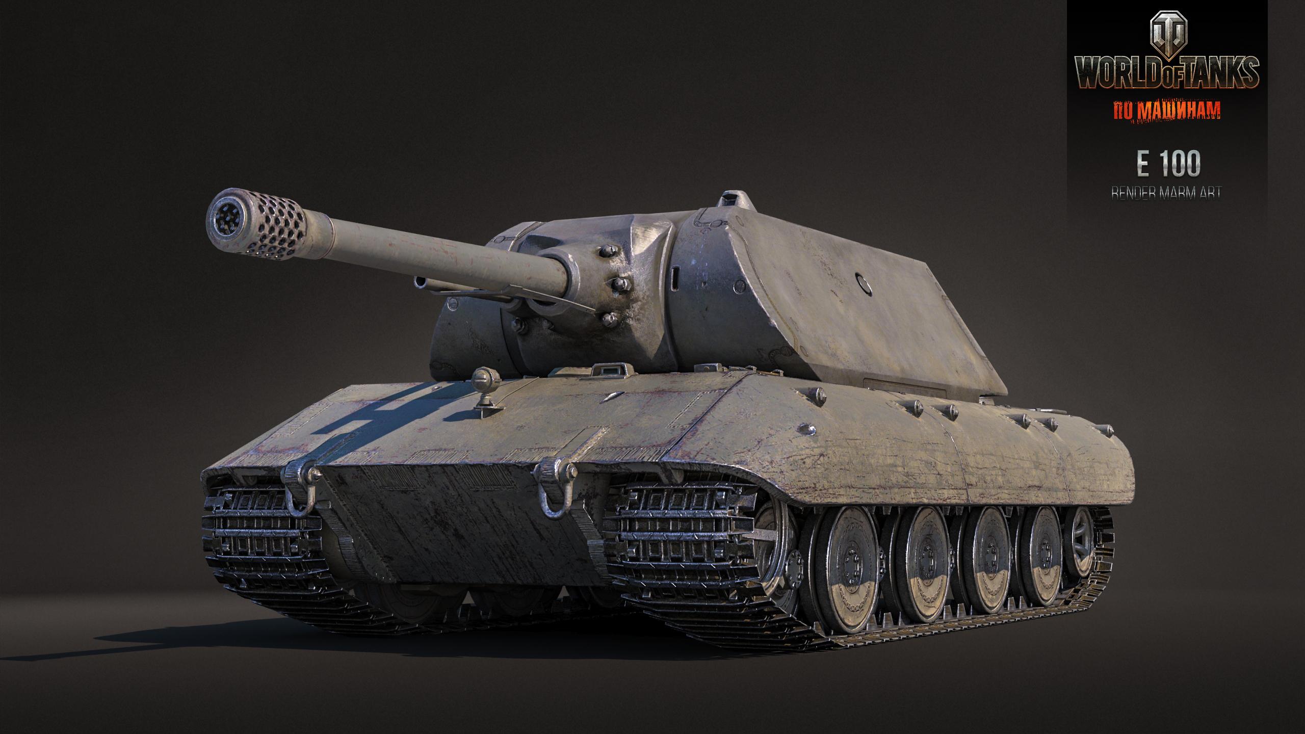 E-100 является выдуманным танком, его придумала компания wargaming! оленемер для world of warplanes