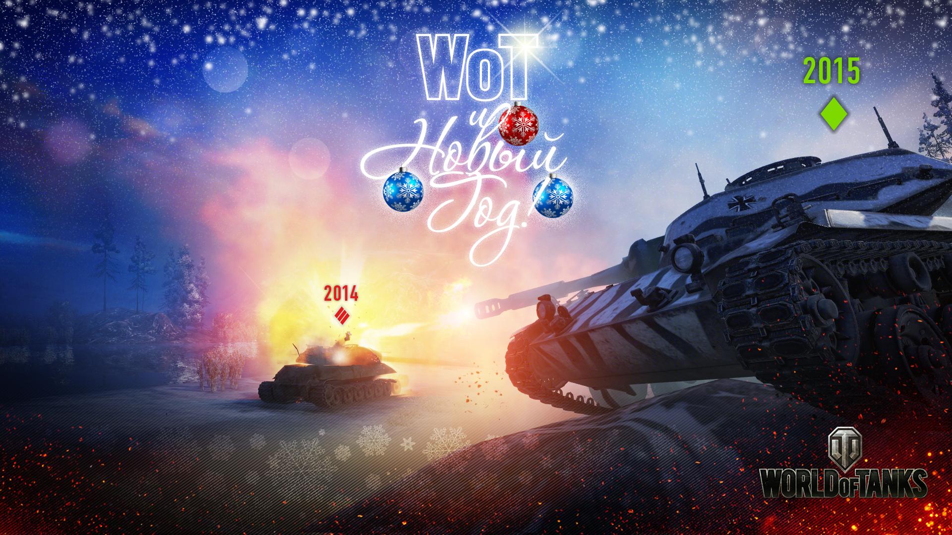 Подарок ворлд оф танк на новый год 2017