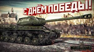 Обои World of Tanks Танки Wargaming.Net BigWorld Игры Армия фото