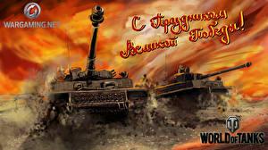 Обои World of Tanks День защитника Отечества Танки Tiger Игры фото