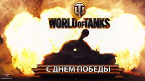 Обои World of Tanks День защитника Отечества Танки Игры фото