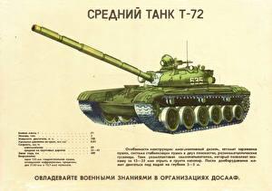 Обои Танки Рисованные Русские T-72 Армия фото
