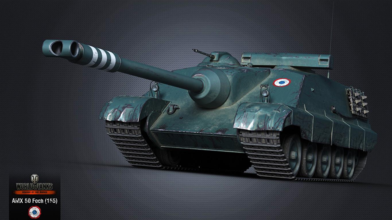 Фотография World of Tanks САУ AMX 50 Foch (155) 3д Игры 1366x768 WOT Самоходка 3D Графика компьютерная игра