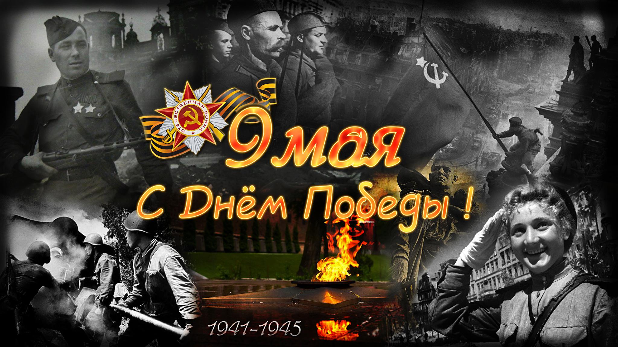 Holidays_Victory_Day_9_May_Russian_521637_2048x1152.jpg