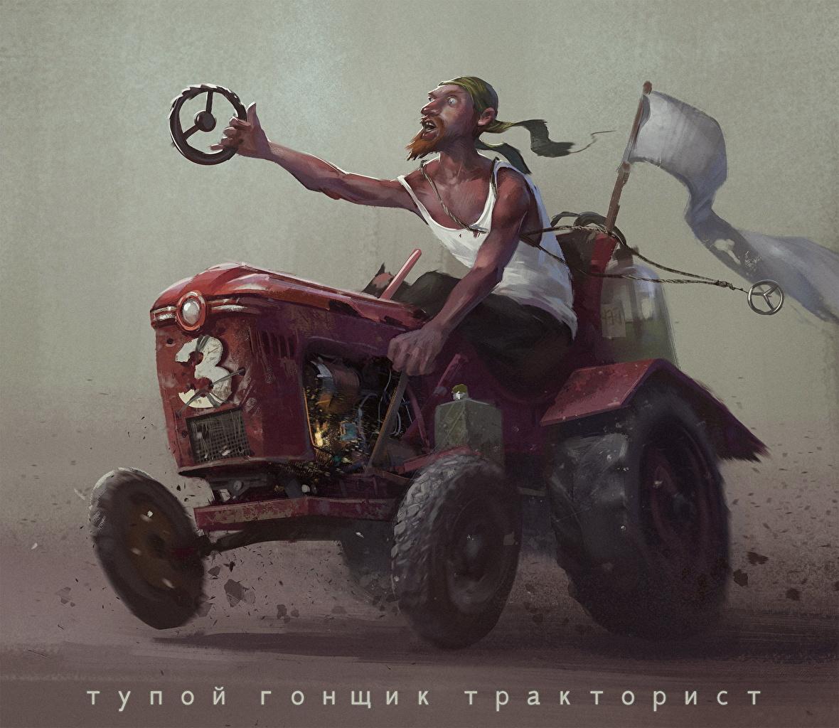Картинка Юмор Трактор Мужчины Смешные