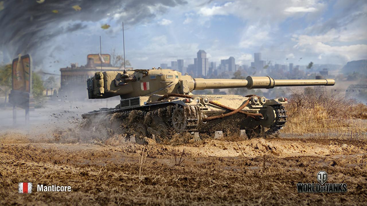 Картинки World of Tanks Танки Manticore Игры в грязи WOT танк компьютерная игра Грязь грязный