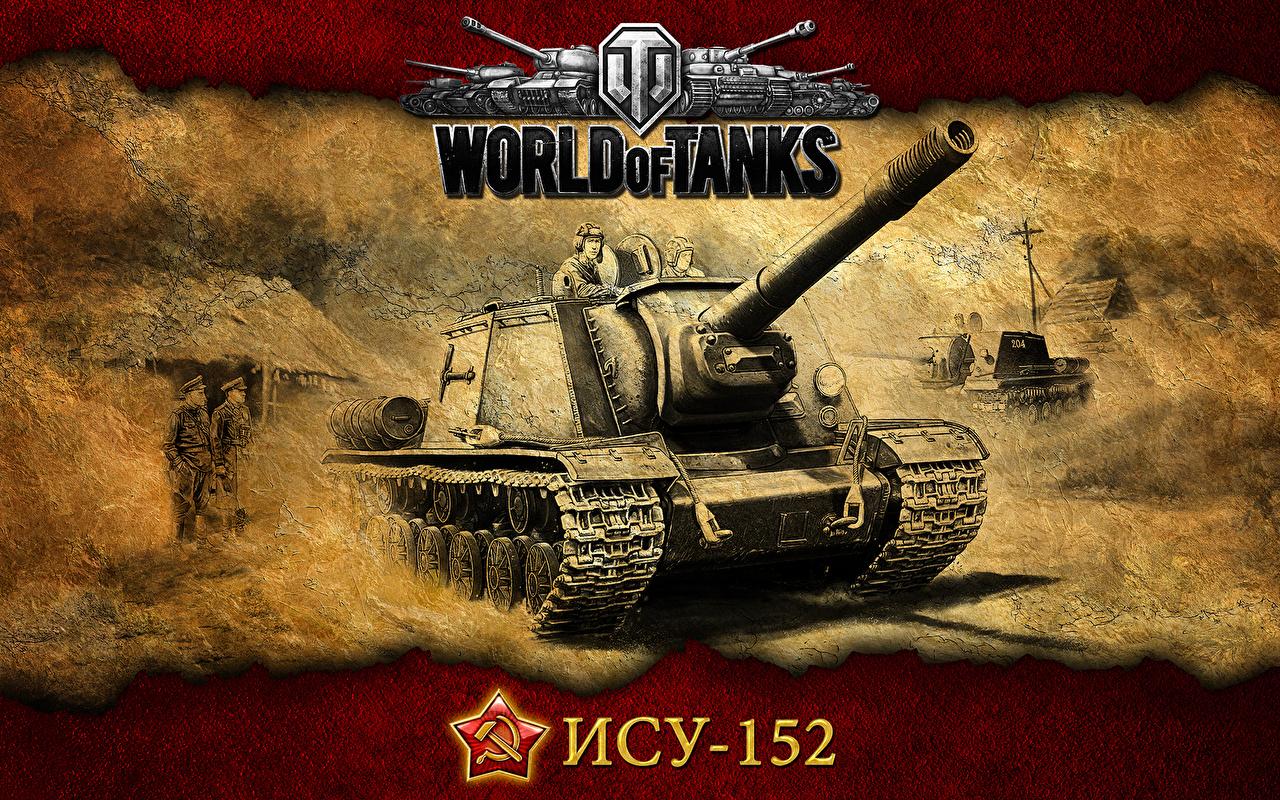 Самые лучшие современные танки мира  В Рейтинге