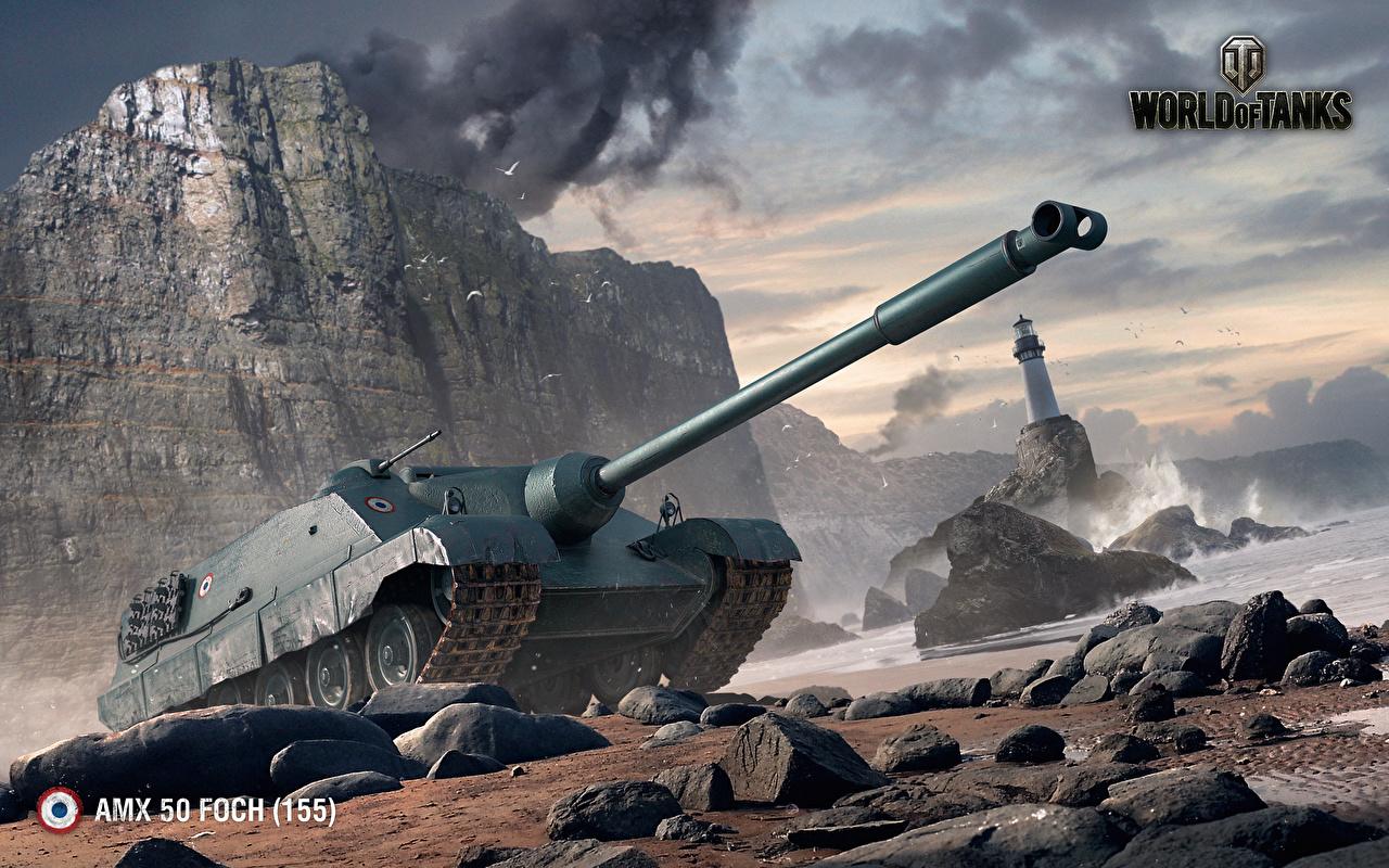 Фотографии World of Tanks Самоходка AMX 50 Foch (155) 3д компьютерная игра WOT САУ 3D Графика Игры