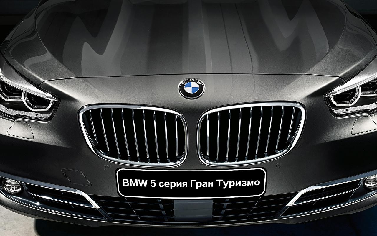 Фотография BMW 2015 5 series F07 Gran Turismo GT Серый Фары Спереди автомобиль Крупным планом БМВ серая серые фар авто машины машина Автомобили вблизи