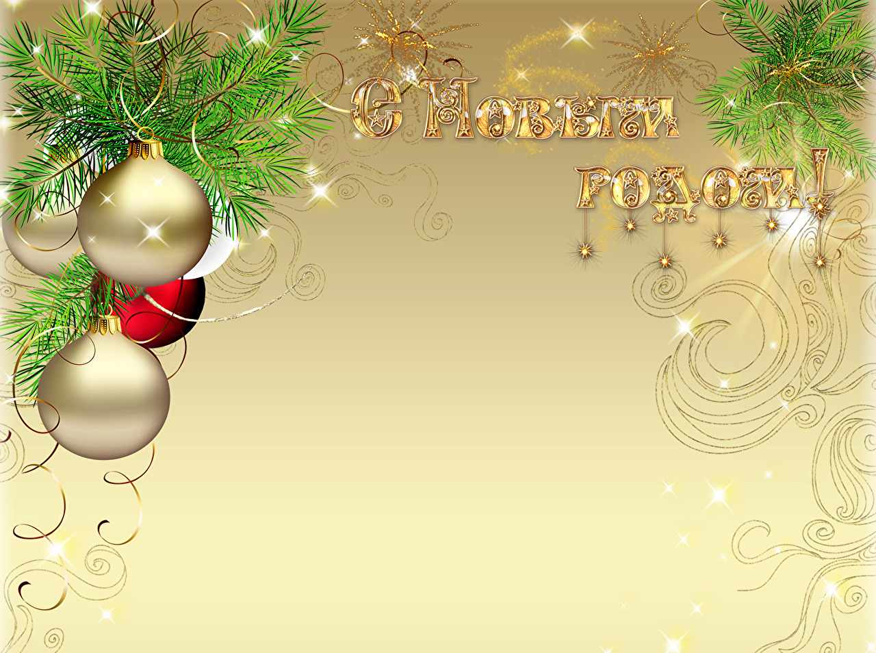 Фотография Новый год Русские Шар Ветки Рождество российские ветка ветвь Шарики на ветке