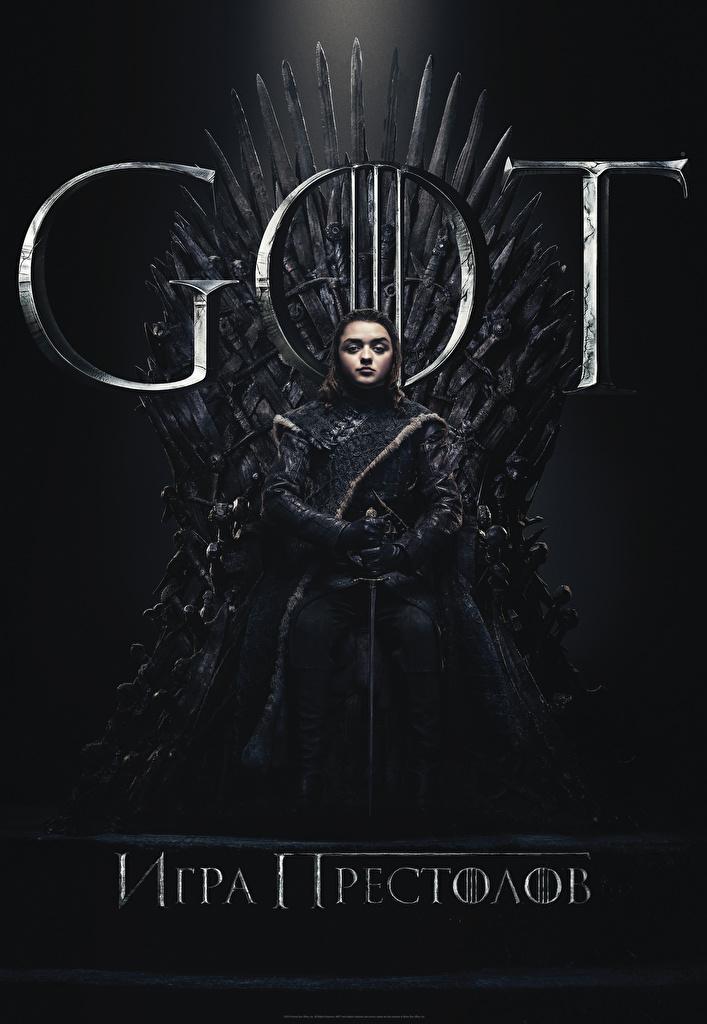 Фотографии Игра престолов (телесериал) Мэйси Уильямс Трон Arya Stark кино Знаменитости  для мобильного телефона Maisie Williams троне трона Фильмы