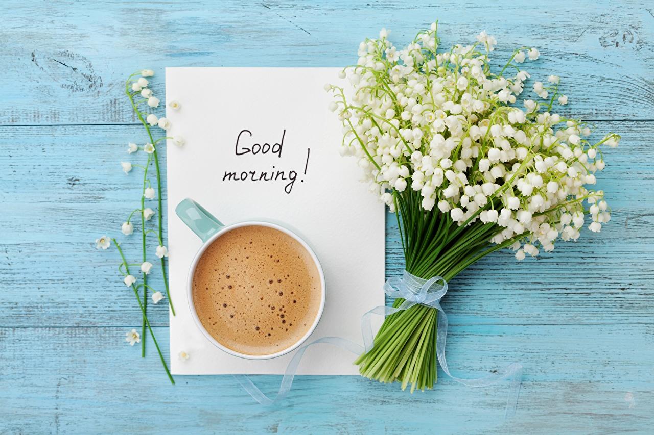 Картинки Good Morning Кофе Цветы Ландыши