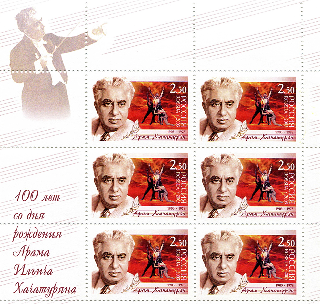 The 100th Anniversary of the Birth of Aram Khachaturyan 1903-1978 Почтовая марка Музыка