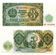 Фото Деньги Банкноты Болгария 3 leva