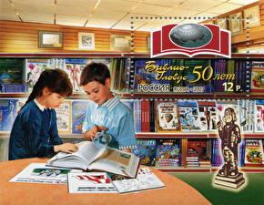 Картинки Двое Книга Почтовая марка Мальчики Девочки Библиотека The 50th anniversary of the Biblio-Globus