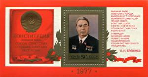 Обои Почтовая марка СССР New 1977 Soviet Constitution фото