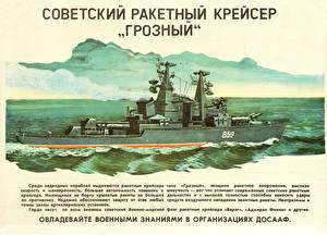 Картинки Корабль Рисованные Русские Cruiser Grozny Армия