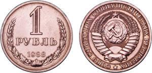 Фотографии Деньги Монеты Рубли СССР Герб 1,1988
