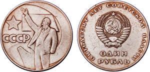 Обои Деньги Монеты Рубли СССР Ленин Герб 50 Years of Soviet Power USSR Lenin 1917-1967 фото