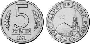 Картинка Деньги Монеты Рубли 5. 1991
