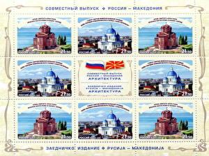 Обои Храмы Россия Почтовая марка Sights of Saint Petersburg and Ohrid Cities Города фото