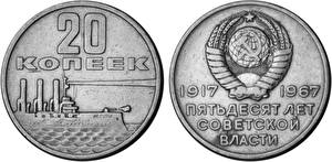 Картинка Деньги Монеты СССР Герб 20. 1967, 50 Years of Soviet Power