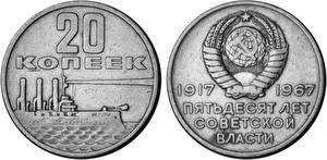 Обои Деньги Монеты СССР Герб 20. 1967, 50 Years of Soviet Power фото