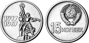 Обои Деньги Монеты СССР Герб 15, 1967, 50 Years of Soviet Power фото