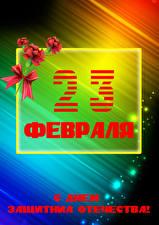 Обои Праздники День защитника Отечества Гвоздики Русские Бантик Цветы картинки