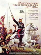 Обои Мужчины Лошади Почтовая марка Сабли The 135th Anniversary of the End of the Russo-Turkish War of 1877-1878 Еда картинки