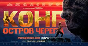 Обои Конг: Остров черепа Обезьяны Русские Кино