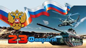 Фото День защитника Отечества Праздники Танки Русские Герб Армия