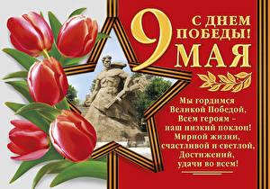 Картинки Праздники 9 мая Памятники Российские