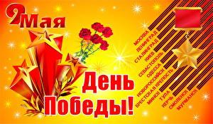 Фотографии Праздники 9 мая Российские