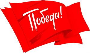 Картинки Праздники 9 мая Векторная графика Флаг Российские Победа!