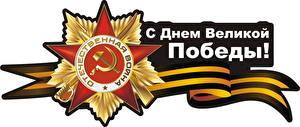 Фото Праздники 9 мая Векторная графика Орден Российские Я Днем Великой Победы!