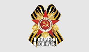 Фотография 9 мая Векторная графика Праздники Слово - Надпись Орден Российские Я помню! Я горжусь!