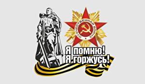 Картинка 9 мая Векторная графика Праздники Слово - Надпись Российские Я помню! Я горжусь!