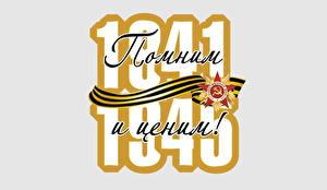 Фото Праздники День Победы Векторная графика Белый фон Слово - Надпись Российские Помним и ценим 1941-1945