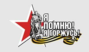 Фотографии Праздники 9 мая Векторная графика Слово - Надпись Белый фон Российские Я помню! Я горжусь!