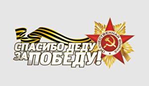 Фото Праздники 9 мая Векторная графика Слово - Надпись Белый фон Российские Орден Спасибо деду за победу