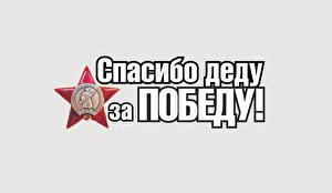 Картинки Праздники 9 мая Векторная графика Слово - Надпись Белый фон Орден Российские Спасибо деду за победу