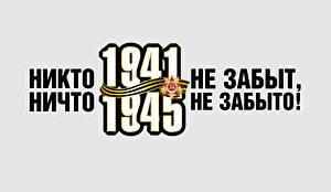 Фотография Праздники День Победы Векторная графика Слово - Надпись Белый фон Российские Никто не забыт, ничто не забыто!