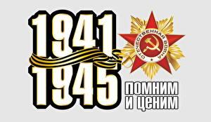 Фото Праздники 9 мая Векторная графика Слово - Надпись Белый фон Российские Орден