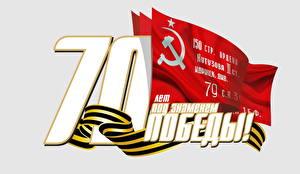 Картинки Праздники 9 мая Векторная графика Слово - Надпись Белый фон Российские Флаг Серп и молот