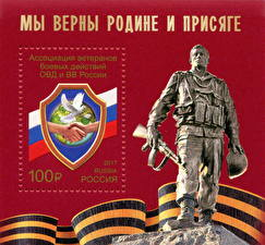 Картинка Солдаты Памятники Почтовая марка Российские The 25th Anniversary of the Russian Combat Veterans of Internal Affairs Bodies and Internal Troops Association