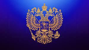 Картинка Россия Двуглавый орёл Герб Российские