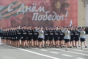 Картинка Военный парад 9 мая Праздники курсанты Девушки Армия
