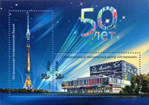 Картинки Москва Почтовая марка The 50th Anniversary of the Ostankino TV Tower