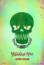 Картинка Отряд самоубийц 2016 Черепа Killer Croc